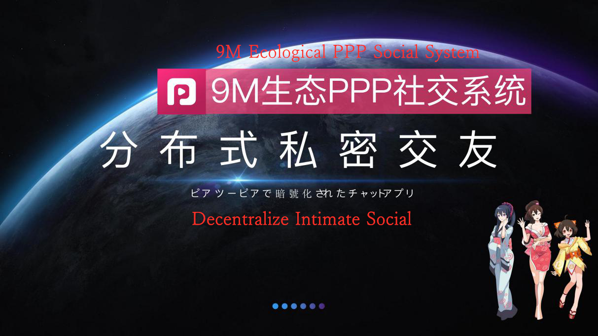 PPP Blockchain A new ecosystem of decentralized private social  is on the rise