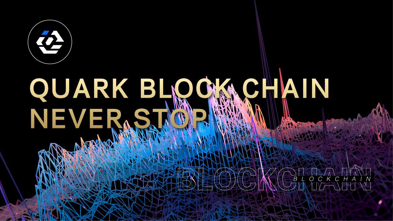 Q KI quark block chain bright third anniversary of the times fire all open!